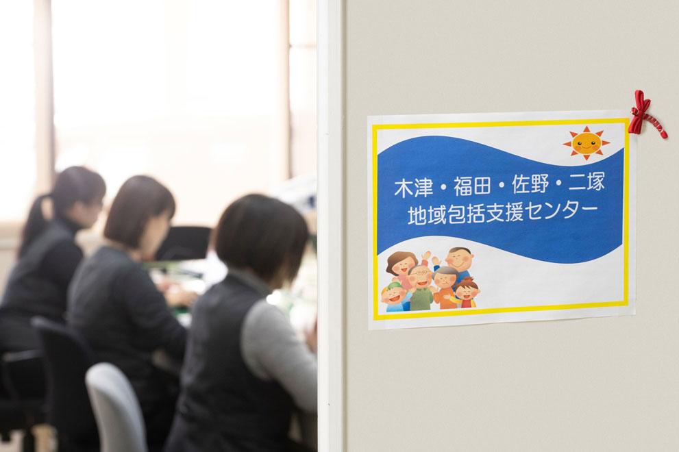 木津・福田・佐野・二塚地域包括支援センター